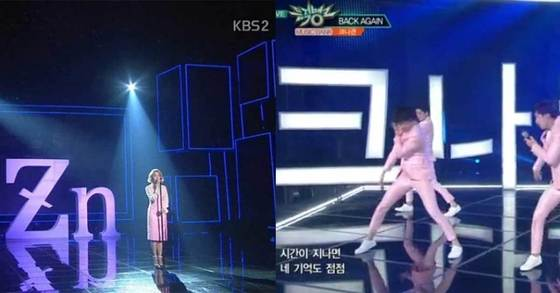 [사진 KBS2 '뮤직뱅크']