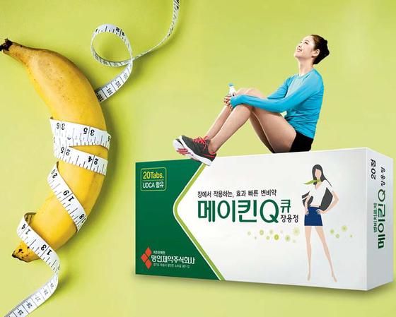 메이킨Q는 네 가지 복합성분으로 대장 운동을 강화한다. 장 운동능력이 떨어져 생기는 이완성 변비와스트레스 등이 원인인 경련성 변비 모두에 효과적인 의약품이다. [사진 명인제약]