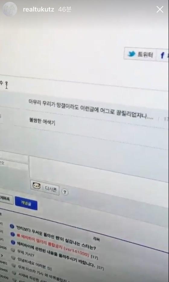 투컷이 자신의 인스타그램에 인증한 사진. [사진 투컷 인스타그램 영상 캡처]