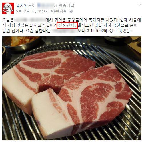[사진 윤서인씨 페이스북]