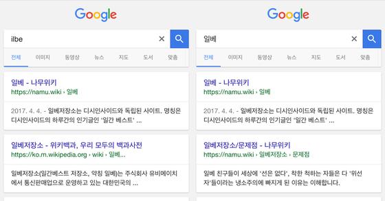 구글에서 '일간베스트저장소' 관련 키워드 검색 결과. 일베 홈페이지 검색 결과가 노출되지 않는다. [중앙포토]