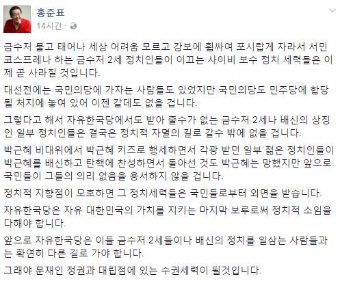 사진=홍준표 페이스북 캡처