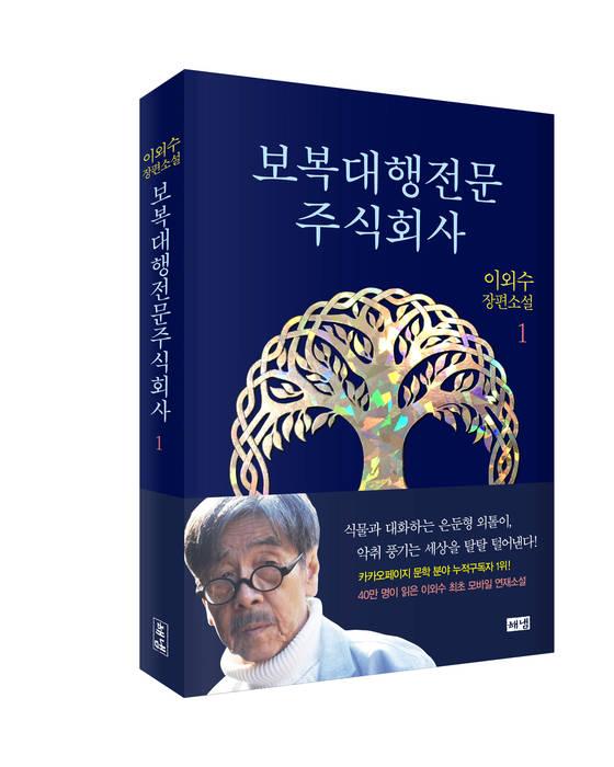 『보복대행전문주식회사』1권 표지