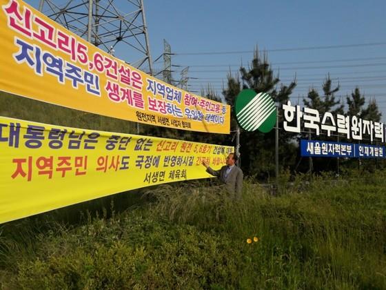 울산광역시 울주군 서생면에 위치한 한국수력원자력 입구에 신고리 5,6호기 건설 중단을 반대하는 플래카드가 걸려 있다. 이은지 기자