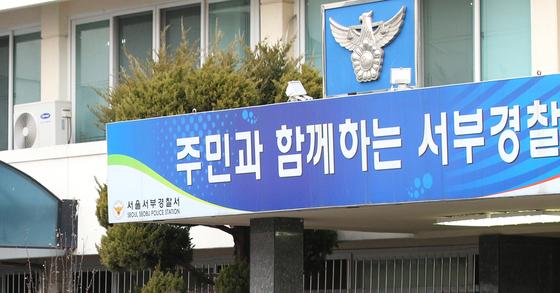 서울서부경찰서. [사진 일간스포츠]