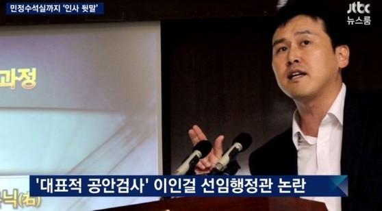 사진=JTBC화면 캡처