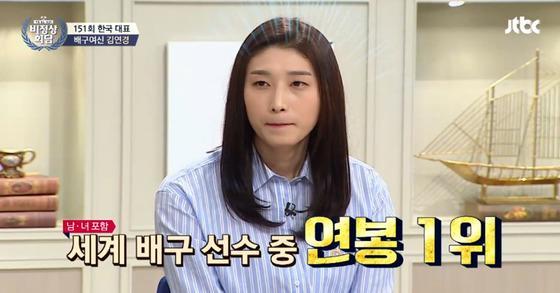 [사진 JTBC 방송화면 캡처]