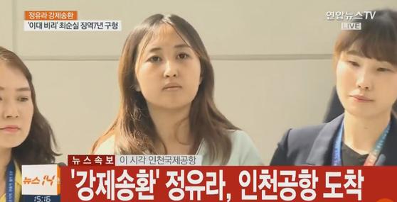 사진='연합뉴스' tv 캡처