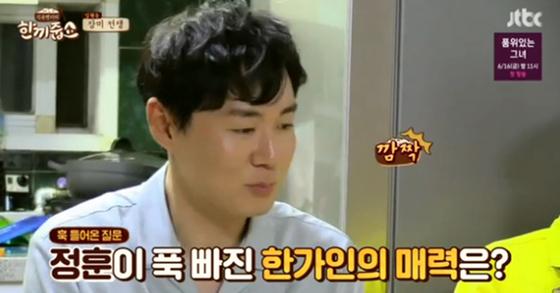 배우 한가인의 남편인 배우 연정훈. [사진 JTBC 캡처]