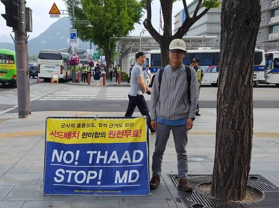 1일 서울 종로구 광화문 미국대사관 앞에서 평화와통일을여는사람들 회원이 사드반대 시위를 하고 있다.