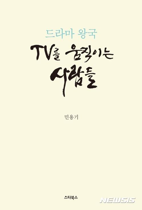 책 '드라마 왕국 TV를 움직이는 사람들'