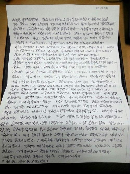 60대 남성이 강릉경찰서에 보낸 편지. [사진 강릉경찰서]