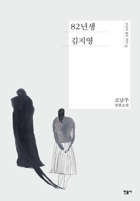 책 '82년생 김지영', 조남주 지음.