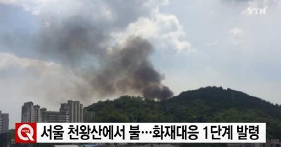서울 구로구 천왕산 인근에서 발생한 화재 [사진 YTN 캡처]