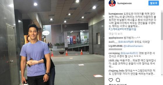 [사진 김재우 인스타그램 캡처]