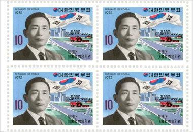 박정희 전 대통령 취임 기념우표