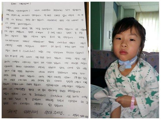 박나원양의 어머니 김미향씨가 문재인 대통령에게 쓴 편지. 오른쪽은 목에 구멍을 내 호흡하고 가래를 뽑아내야 하는 나원양의 서울대병원 입원 모습. [사진 환경보건시민센터]