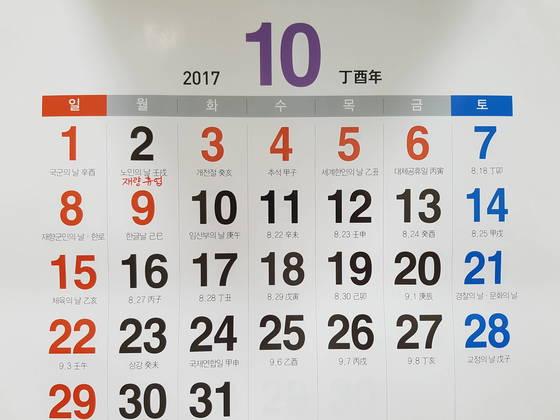 충북지역 대다수 학교는 10월 2일을 재량휴업일로 정했다. 9월 30일부터 10월 9일까지 최대 열흘간의 황금 연휴가 생기게 된다. 최종권 기자