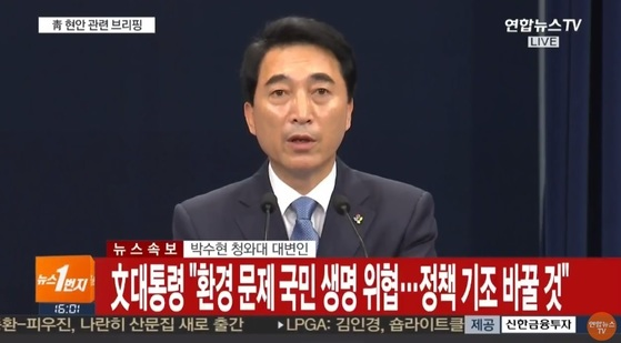 박수현 청와대 대변인 [연합뉴스TV 캡처]
