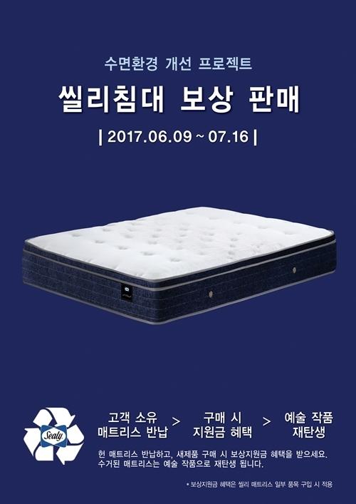 씰리침대가 수면 환경 개선 프로젝트의 일환으로 진행하는 보상 판매 캠페인