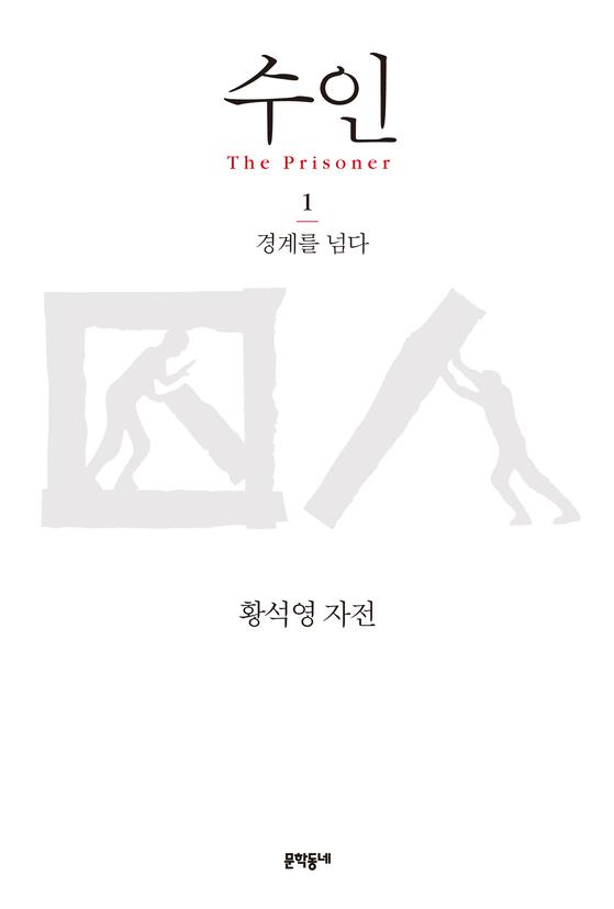 황석영 회고록『수인』 표지.