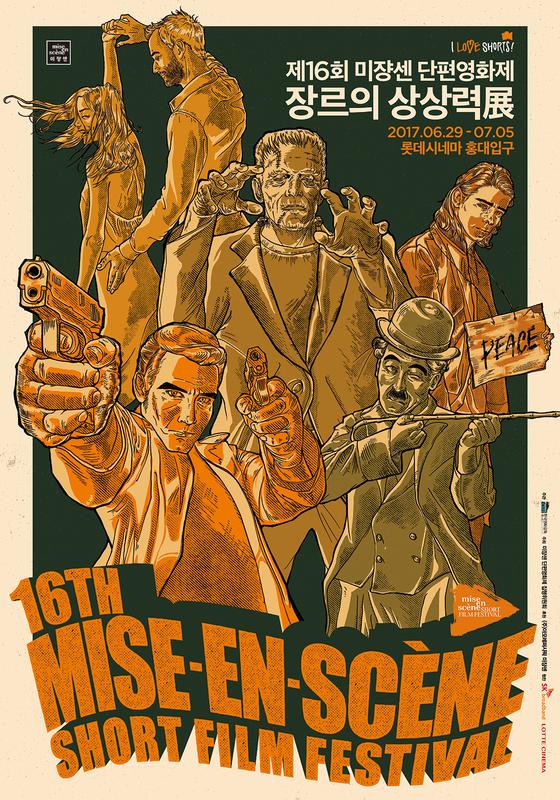 제16회 미쟝센 단편영화제 포스터