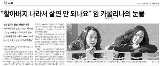 고려인 4세 문제를 보도한 중앙일보 2월 16일자 14면.