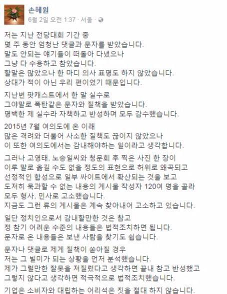 손혜원 의원 페이스북 캡처