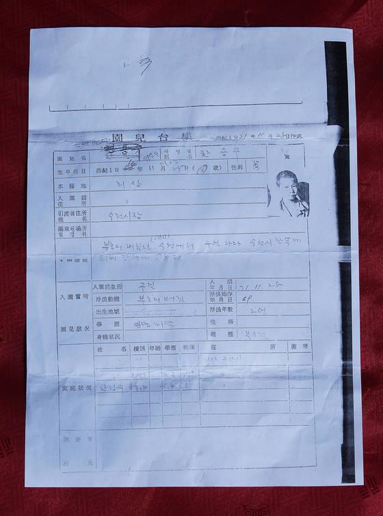 혜법스님의 기록이 남아있는 선감학원 원아대장 사본. 프리랜서 공정식