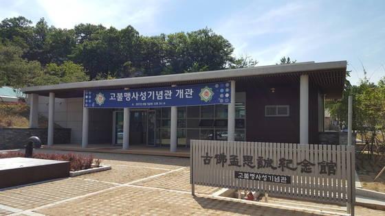 지난 1일 충남 아산시 배방읍에 건립된 맹사성 기념관. 기념관에는 청백리 맹사성의 일대기와 사상을 전시하고 있다. 아산=신진호 기자