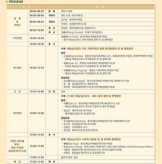 제주연구원이 오는 13일 제주에서 여는 한중 국제학술세미나 일정표. [사진 제주연구원]