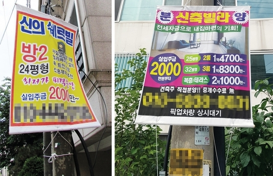서울과 경기도 용인시 주택가에 걸려 있는 신축 빌라 분양 홍보물. 실입주금이 2000만원이라는 점을 강조하고 있다.