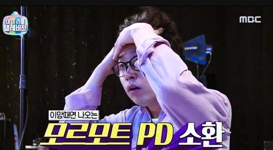 [사진 MBC '마이 리틀 텔레비전' 캡처]