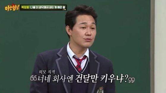 JTBC '아는 형님'
