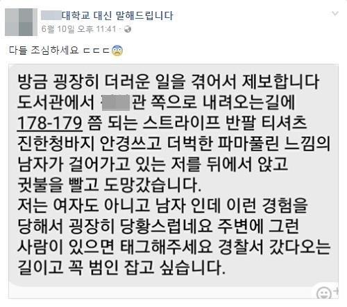 [사진 A대학교 관련 페이스북 페이지]