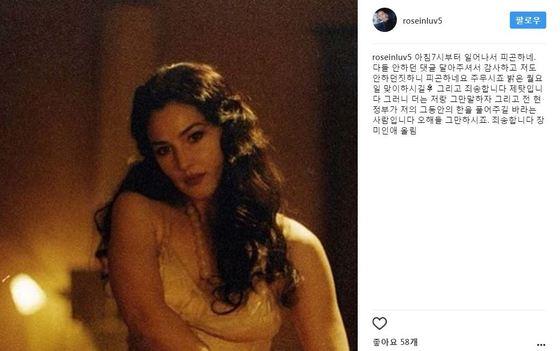 [사진 장미인애 인스타그램]