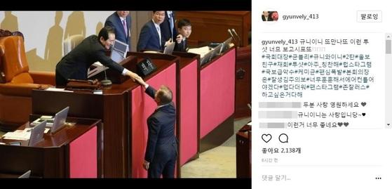 [사진 정세균 국회의장 인스타그램]