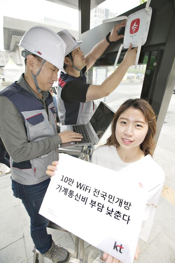 KT 네트워크 엔지니어들이 광화문에서 기가와이파이 지역에서 와이파이 품질을 점검하고 있다. [사진 KT]