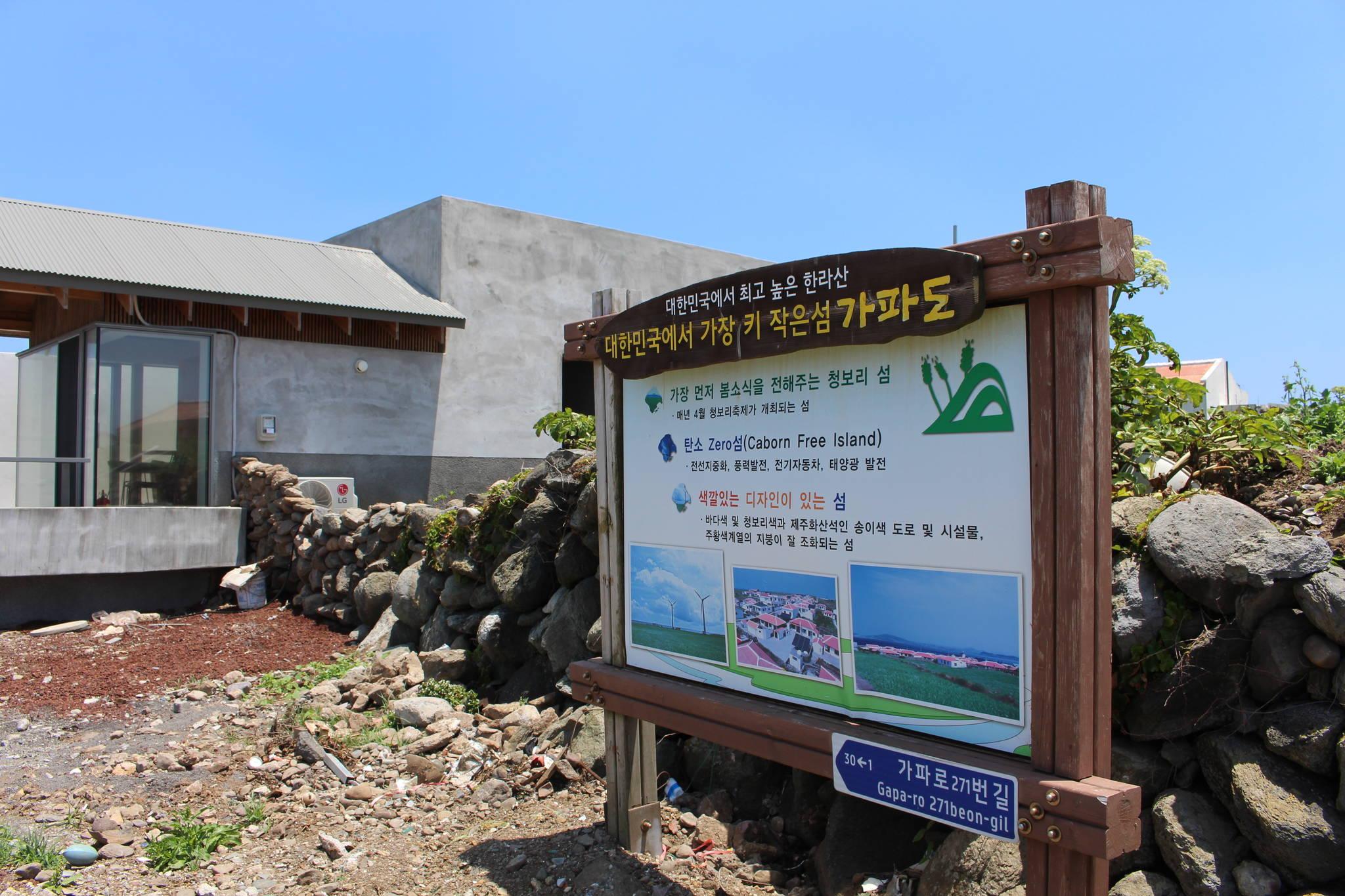 가파도 선착장에 설치된 '탄소 없는 섬' 안내판. '탄소 제로(Zero)'라고 돼 있다. 전영선 기자