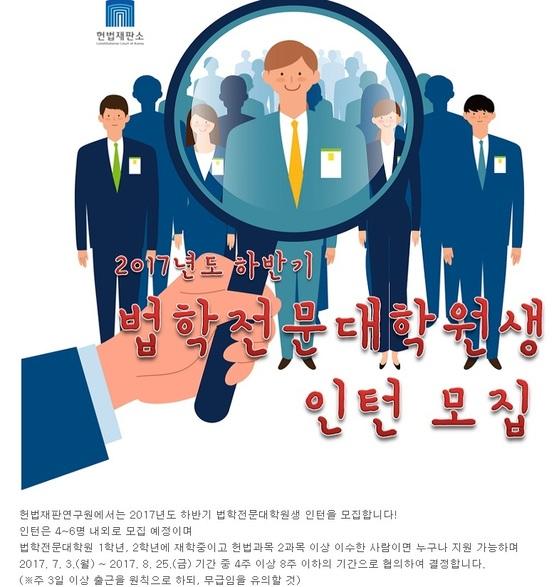 12일 헌법재판소 블로그에는 '무급 인턴' 모집 공고가 떠 있다 [헌법재판소 블로그]