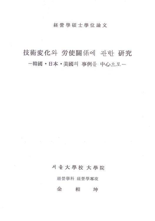 김 후보자의 석사학위 논문