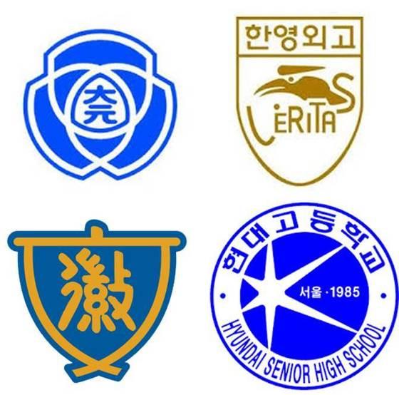 서울 주요 외고, 자사고의 교표. 왼쪽 위부터 시계방향으로 대원외고, 한영외고, 현대고, 휘문고.