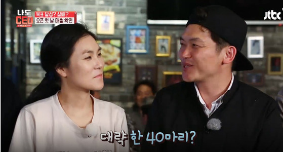 JTBC에서 방영 중인 '나도 CEO'에 출연한 김씨 부부(왼쪽)가 웃고 있다. [사진 나도사장님]
