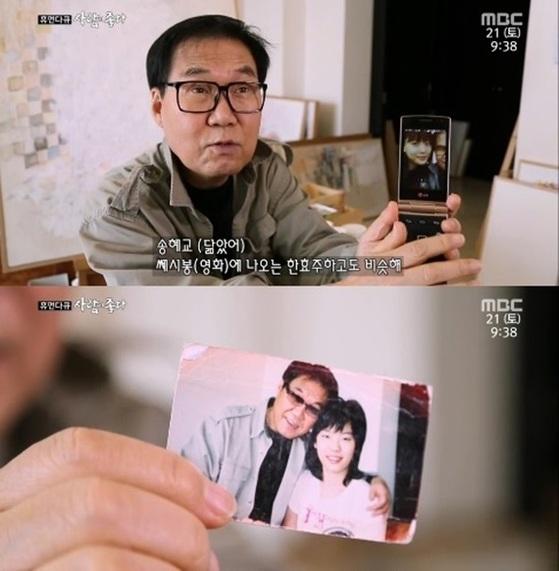 [사진 MBC 휴먼다큐 '사람이 좋다' 캡처]