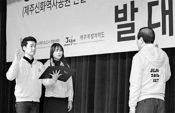 제1차 '청년 인재 해외연수 및 취업지원' 발대식에서 학생들이 선서를 하고 있다. [사진 JDC]