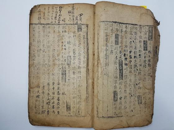 조선 최초 금속활자로 만든 농서 『사시찬요』가 경북 예천군에서 발견됐다. [사진 예천군]