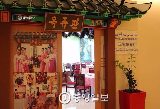 [단독] 북한식당 옥류관, 아부다비에 5성호텔 진출…돈줄차단 정부압박 별무효과