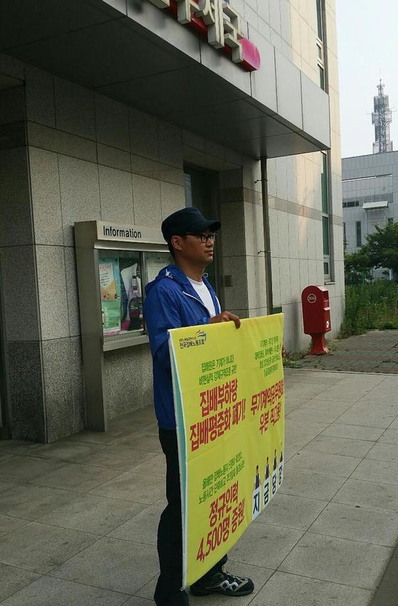 16일 경기도 화성 우체국 앞에서 1인시위를 벌이고 는 조합원 [사진 집배노동조합]