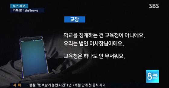 숭의초등학교 폭행 사건을 보도한 SBS 화면 [사진 SBS]