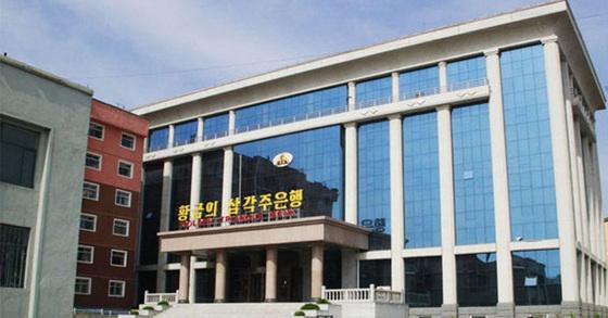 북한 삼각주은행의 모습